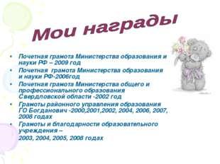 Почетная грамота Министерства образования и науки РФ – 2009 год Почетная гра