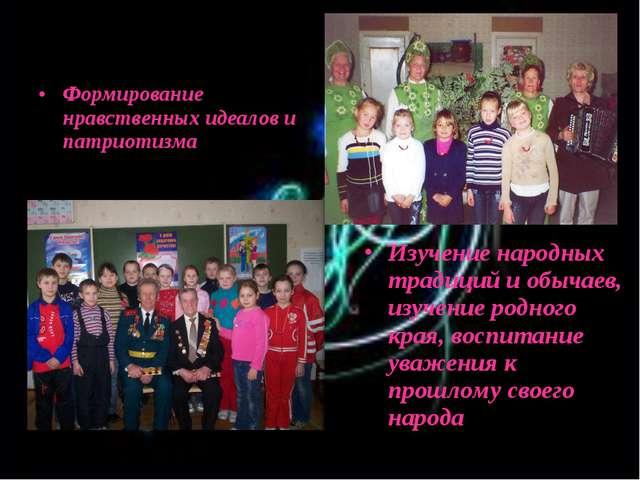 Формирование нравственных идеалов и патриотизма Изучение народных традиций и...