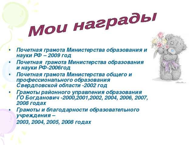 Почетная грамота Министерства образования и науки РФ – 2009 год Почетная гра...