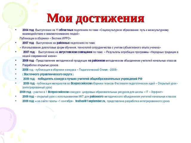 Мои достижения 2004 год -Выступление на YI областных педчтениях по теме «Соци...