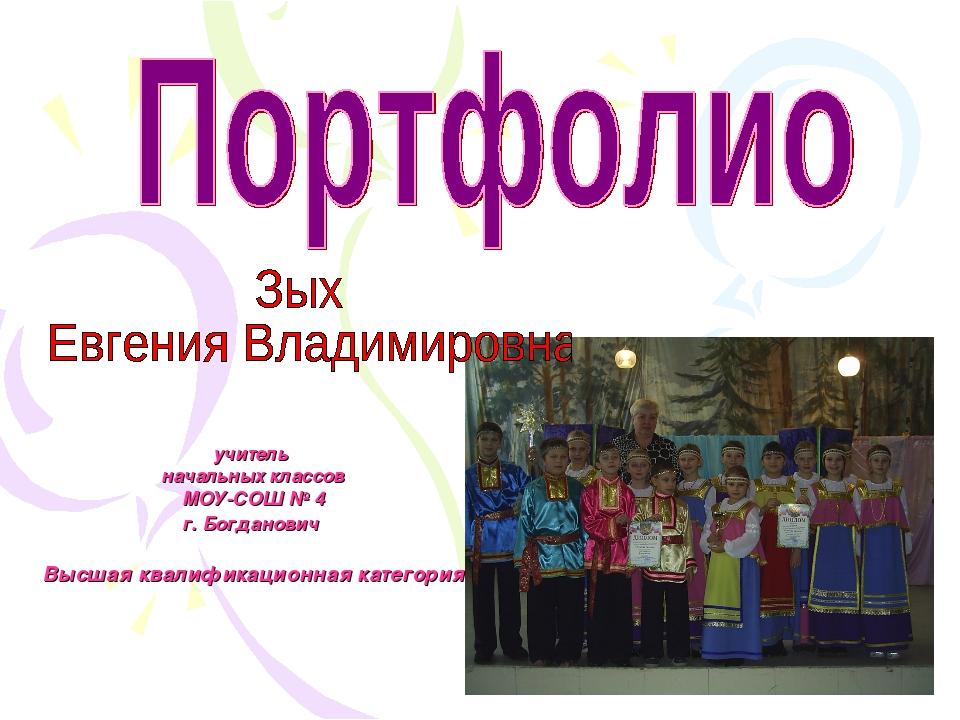 учитель начальных классов МОУ-СОШ № 4 г. Богданович Высшая квалификационная...