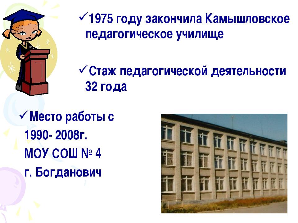 1975 году закончила Камышловское педагогическое училище Стаж педагогической д...