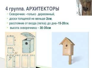 Скворечник –только деревянный, доски толщиной не меньше 2см, расстояние от вх