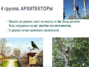 Вешать на дерево, шест на высоту от 3м. Вход должен быть направлен на юг, вос