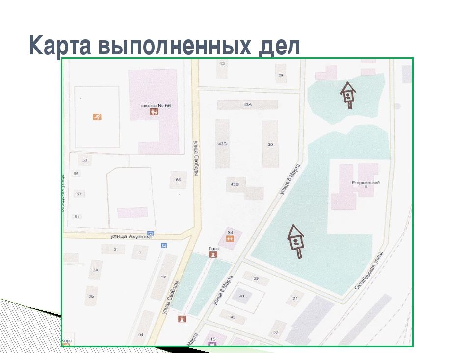 Карта выполненных дел