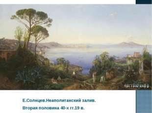 Е.Солнцев.Неаполитанский залив. Вторая половина 40-х гг.19 в.