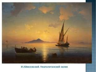 И.Айвазовский. Неаполитанский залив