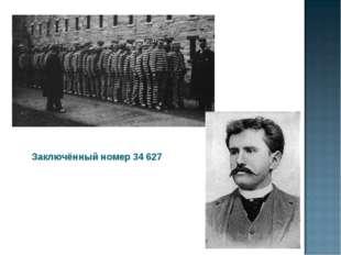 Заключённый номер 34 627