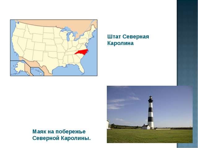 Штат Северная Каролина Маяк на побережье Северной Каролины.