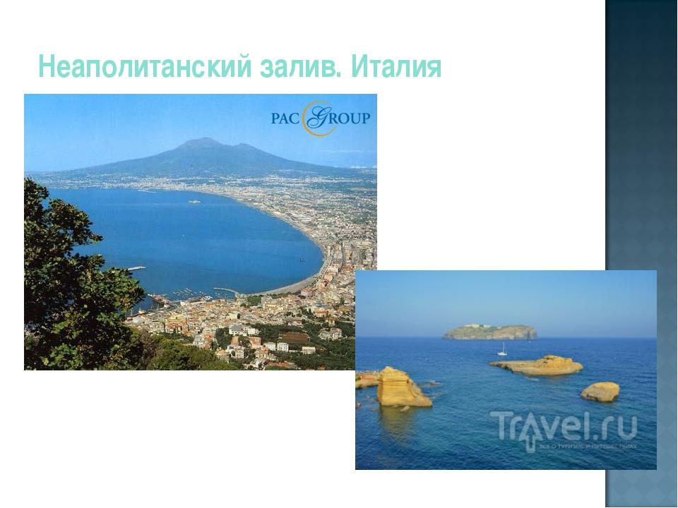 Неаполитанский залив. Италия