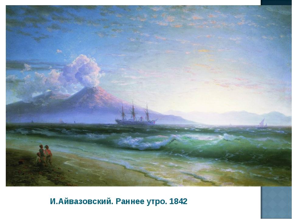 И.Айвазовский. Раннее утро. 1842