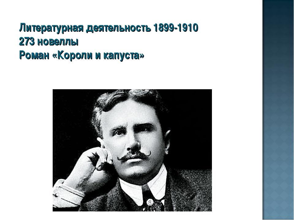 Литературная деятельность 1899-1910 273 новеллы Роман «Короли и капуста»