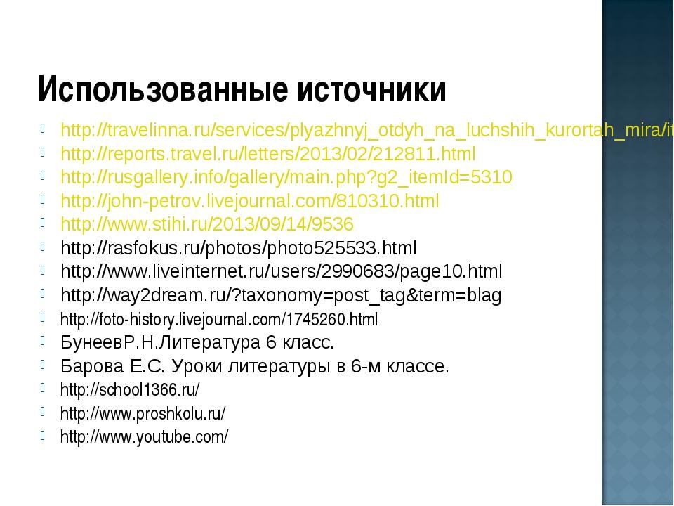 Использованные источники http://travelinna.ru/services/plyazhnyj_otdyh_na_luc...