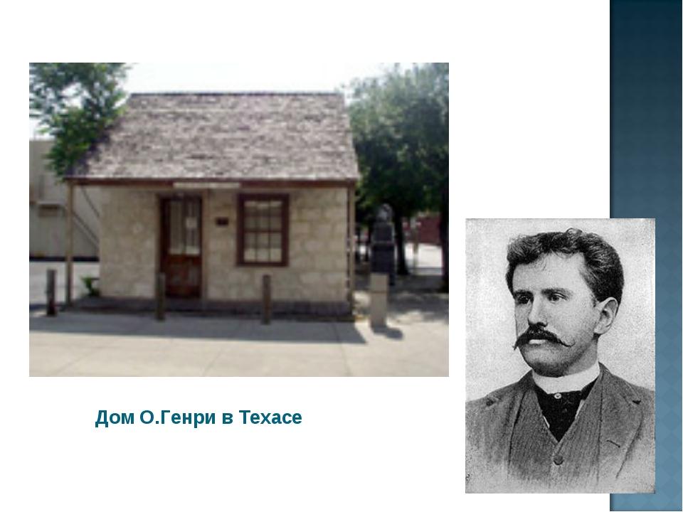 Дом О.Генри в Техасе