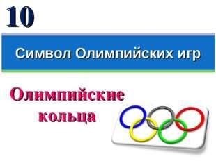 Олимпийские кольца Символ Олимпийских игр 10
