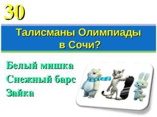 Белый мишка Снежный барс Зайка Талисманы Олимпиады в Сочи? 30