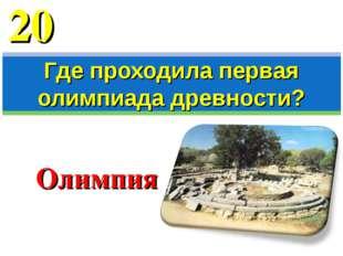 Олимпия Где проходила первая олимпиада древности? 20