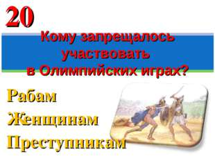 Рабам Женщинам Преступникам Кому запрещалось участвовать в Олимпийских играх?