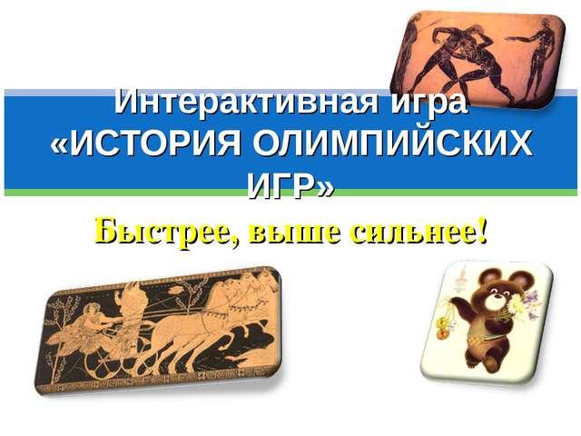 Быстрее, выше сильнее! Интерактивная игра «ИСТОРИЯ ОЛИМПИЙСКИХ ИГР»
