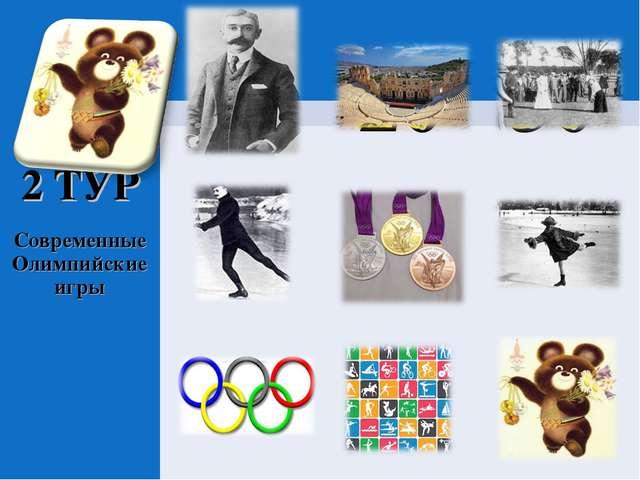 10 20 30 10 20 30 10 20 30 2 ТУР СовременныеОлимпийские игры