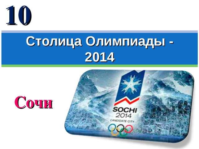 Сочи Столица Олимпиады - 2014 10