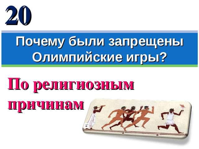 По религиозным причинам Почему были запрещены Олимпийские игры? 20
