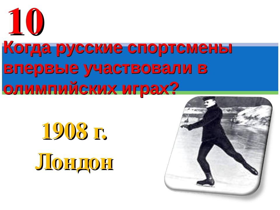 1908 г. Лондон Когда русские спортсмены впервые участвовали в олимпийских игр...