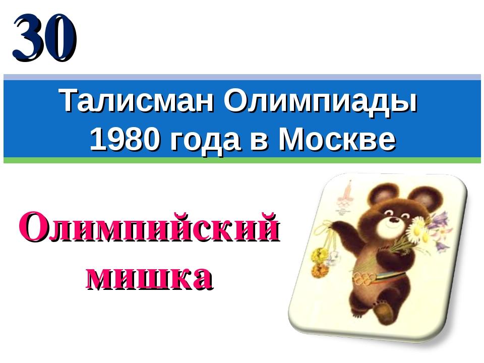 Олимпийский мишка Талисман Олимпиады 1980 года в Москве 30