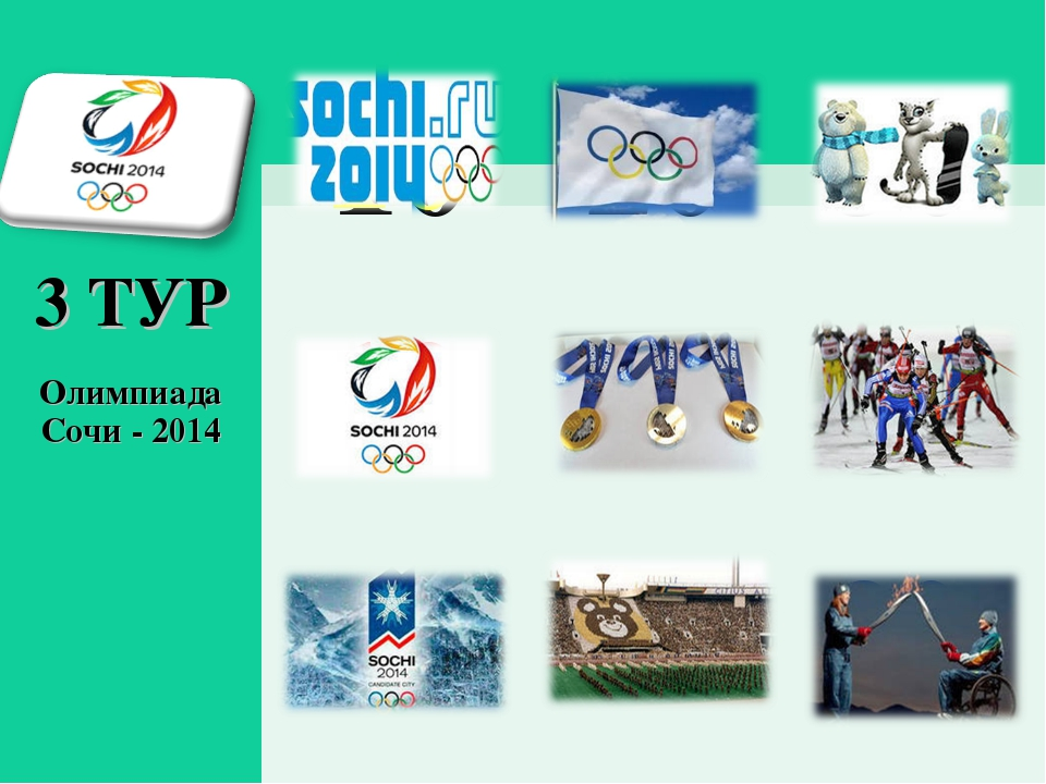 10 20 30 10 20 30 10 20 30 3 ТУР Олимпиада Сочи - 2014
