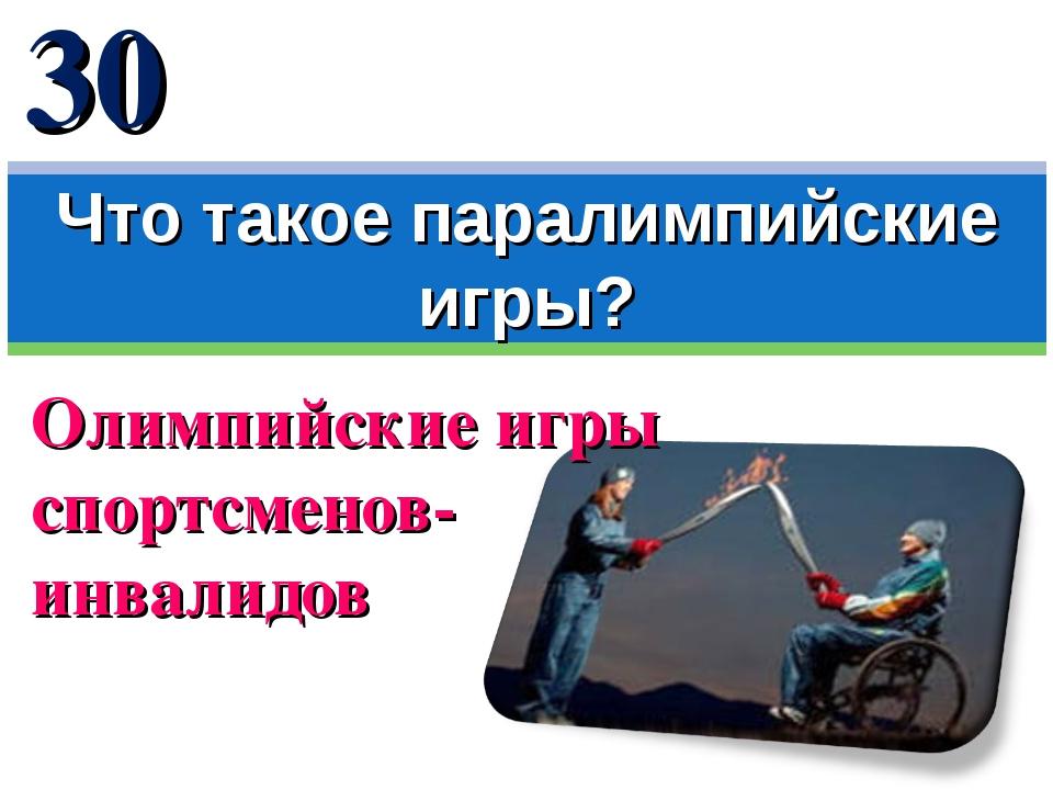 Олимпийские игры спортсменов-инвалидов Что такое паралимпийские игры? 30