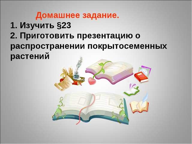 Домашнее задание. 1. Изучить §23 2. Приготовить презентацию о распространени...