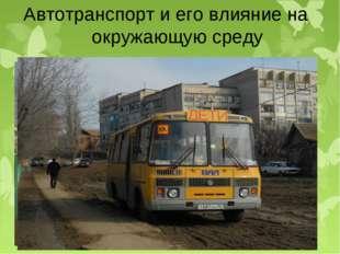 Автотранспорт и его влияние на окружающую среду