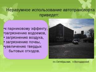 пл.Октябрьская, п.Володарский