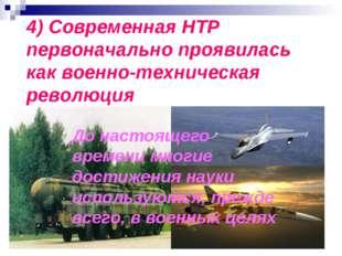 4) Современная НТР первоначально проявилась как военно-техническая революция