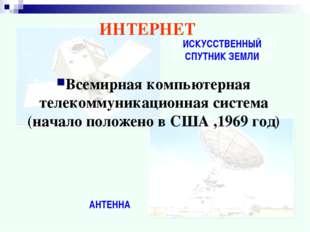 ИНТЕРНЕТ Всемирная компьютерная телекоммуникационная система (начало положено