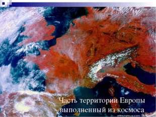 Часть территории Европы выполненный из космоса