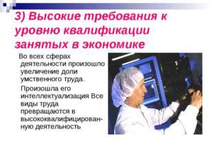 3) Высокие требования к уровню квалификации занятых в экономике Во всех сфера