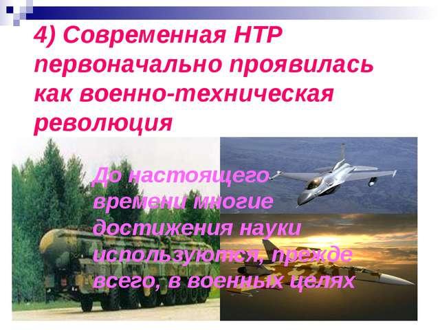 4) Современная НТР первоначально проявилась как военно-техническая революция...
