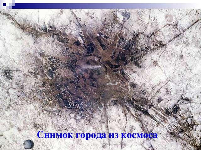 Снимок города из космоса