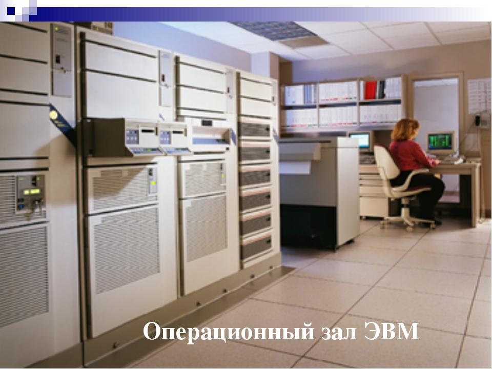 Операционный зал ЭВМ