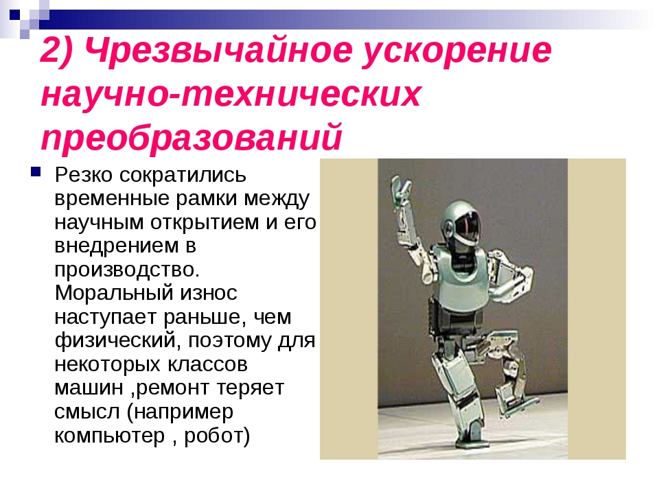 2) Чрезвычайное ускорение научно-технических преобразований Резко сократились...