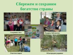 Сбережем и сохраним богатство страны Подарок библиотеке Сохраним леса Очистим