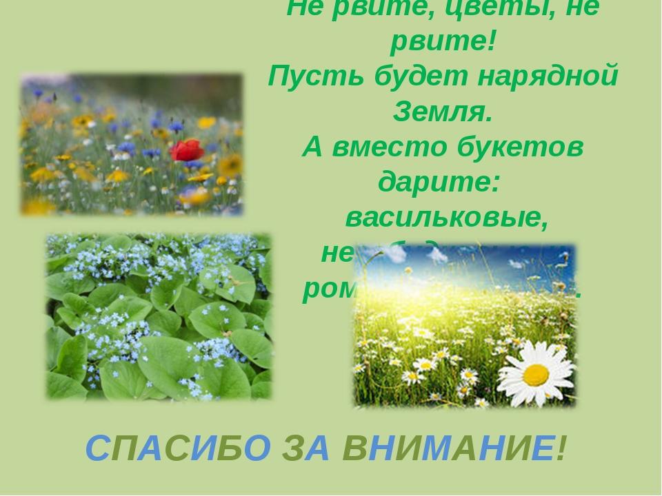 Не рвите, цветы, не рвите! Пусть будет нарядной Земля. А вместо букетов дарит...