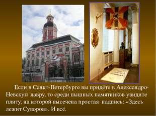 Если в Санкт-Петербурге вы придёте в Александро-Невскую лавру, то среди пышн