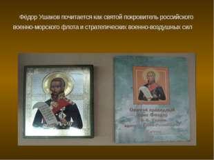 Фёдор Ушаков почитается как святой покровитель российского военно-морского ф