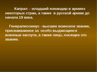 Капрал – младший командир в армиях некоторых стран, а также в русской армии