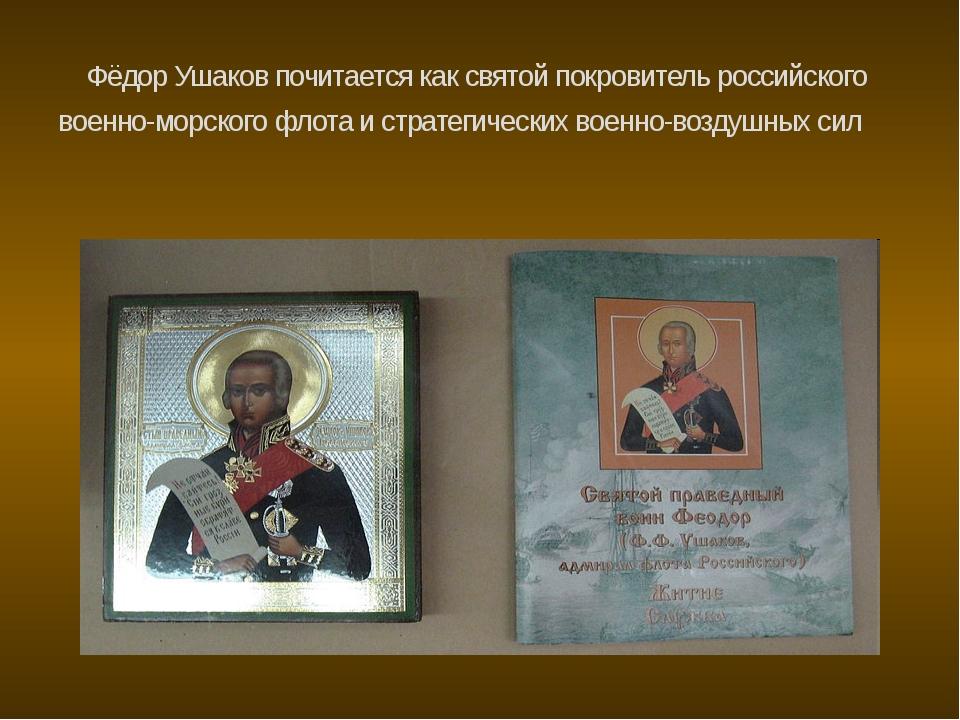 Фёдор Ушаков почитается как святой покровитель российского военно-морского ф...