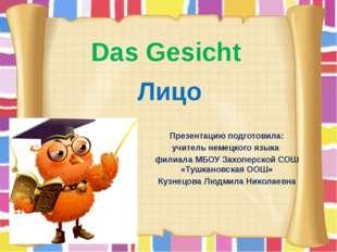 Das Gesicht Презентацию подготовила: учитель немецкого языка филиала МБОУ Зах