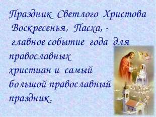 Праздник Светлого Христова Воскресенья, Пасха, - главное событие года для пр