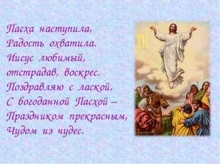 Пасха наступила, Радость охватила. Иисус любимый, отстрадав, воскрес. Поздрав